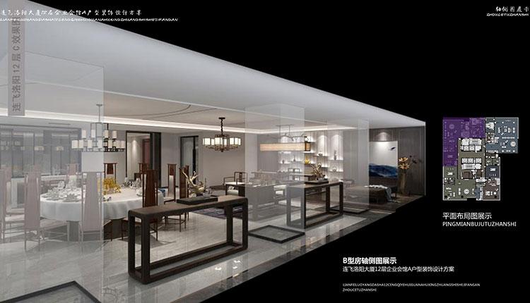 连飞洛阳大厦12层企业会馆C户型
