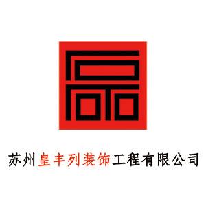 蘇州皇豐列裝飾工程有限公司